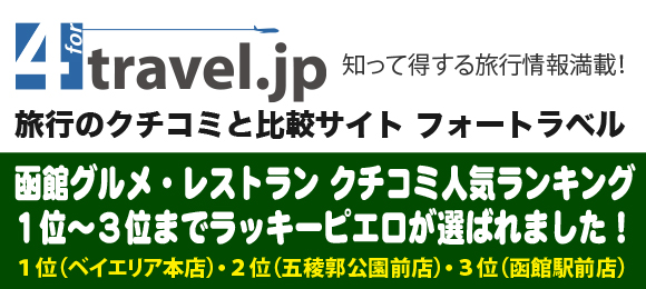4-travel.jp