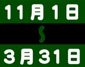 11月1日から3月31日まで