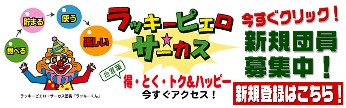 ラッキーピエロサーカス 新規団員募集中!
