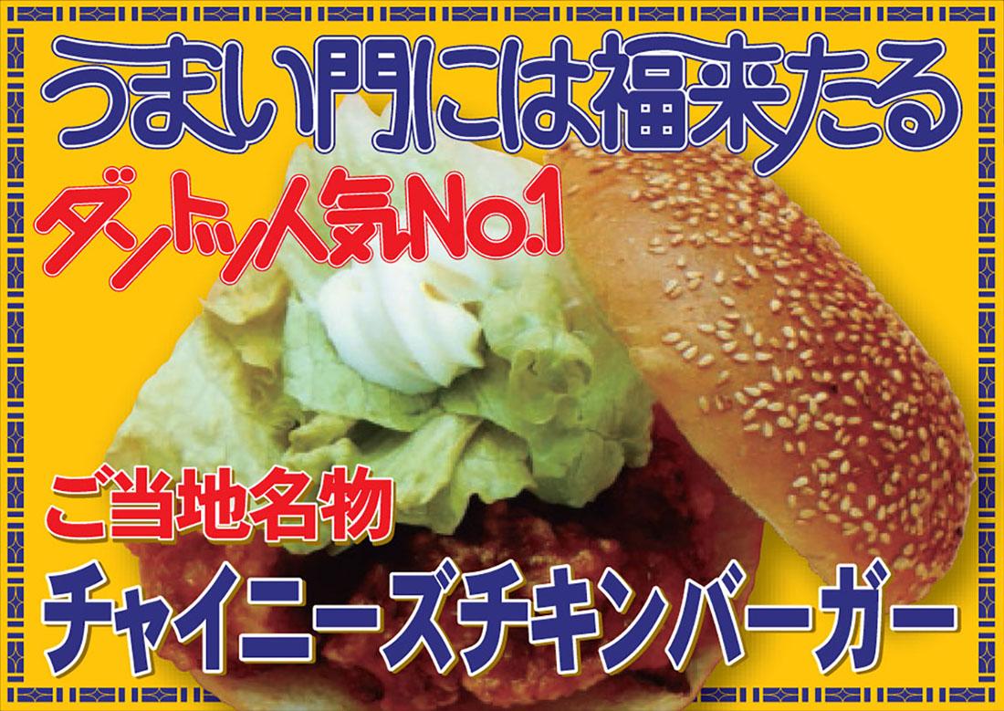 大人気チャイニーズチキンバーガー