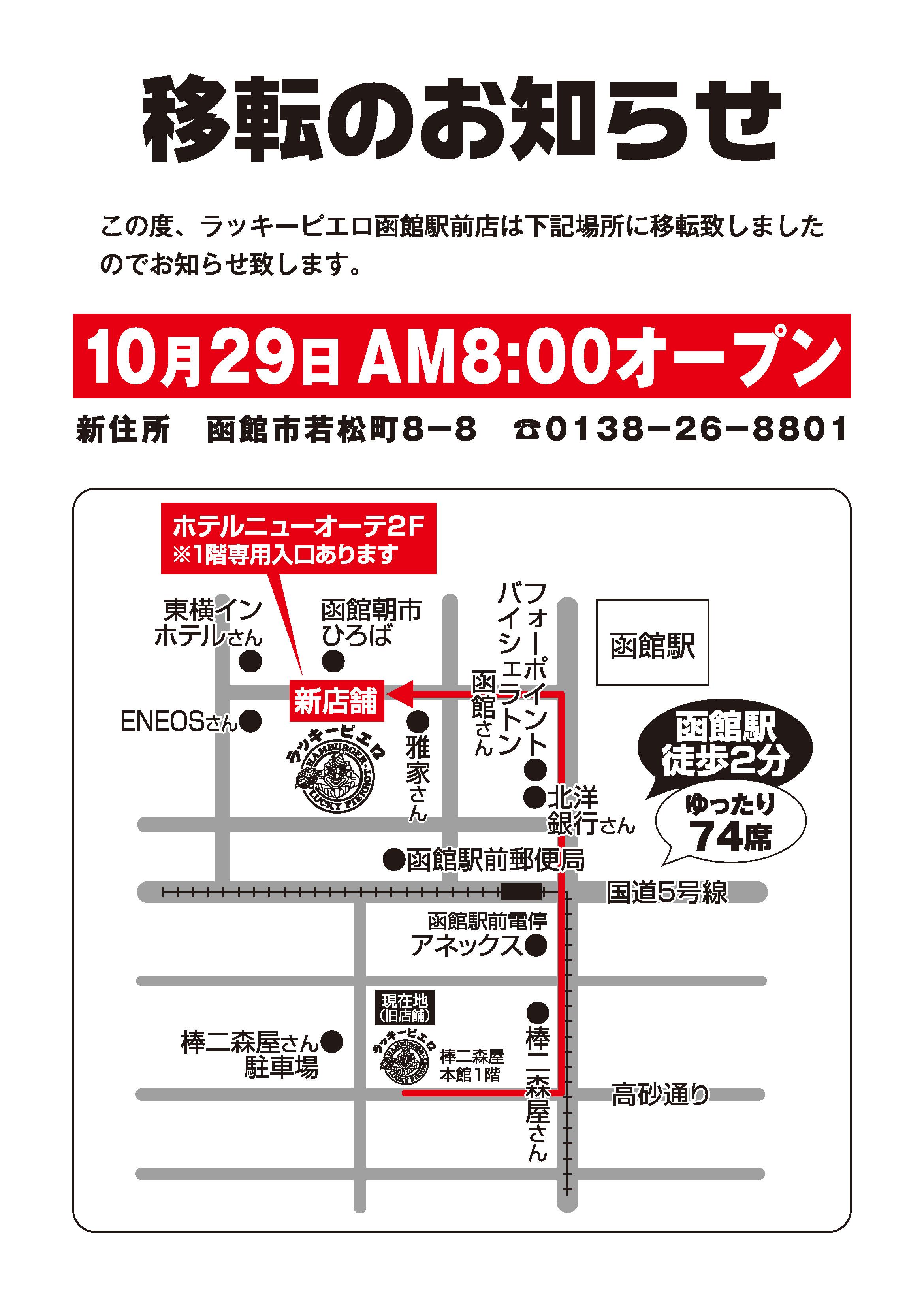 1910_函館駅前店_移転のお知らせ