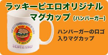 マグカップ(ハンバーガー)