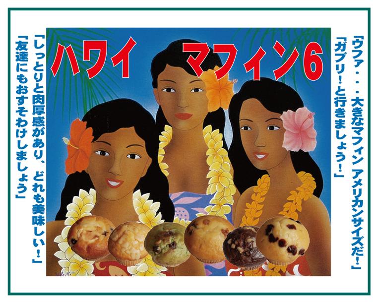 ハワイアンマフィン6