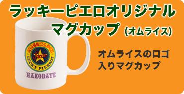 マグカップ(オムライス)