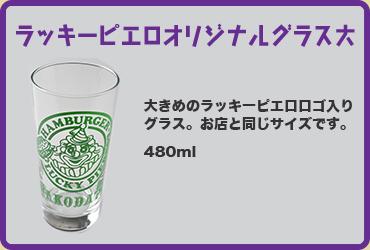 オリジナルグラス大