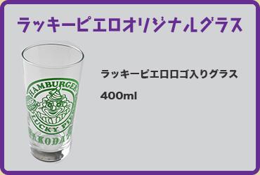 オリジナルグラス小