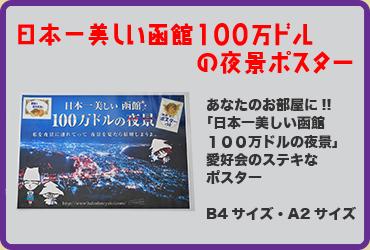 100万ドルの夜景ポスター
