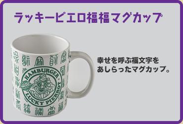 福福マグカップ