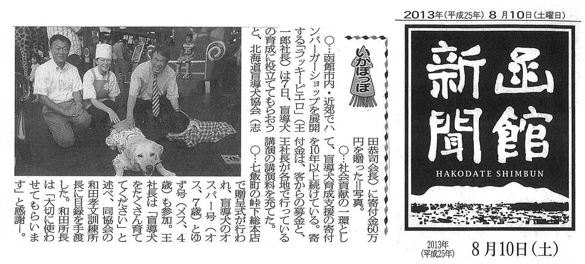 函館新聞記事