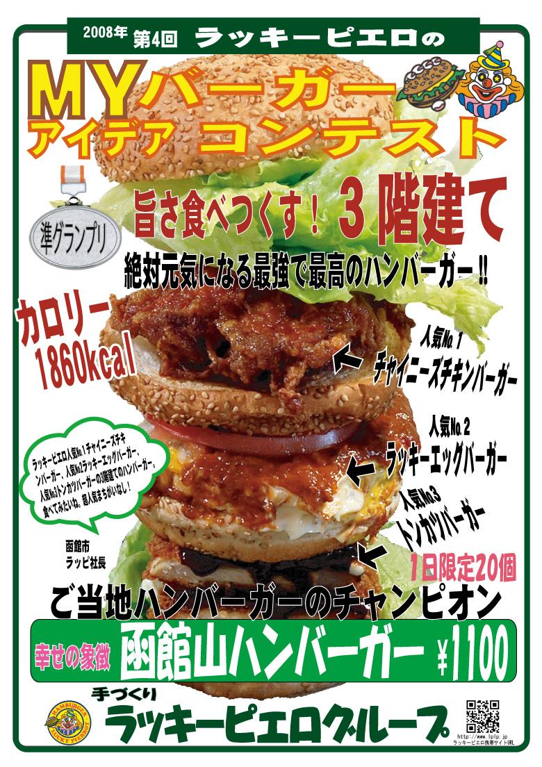 函館山ハンバーガー