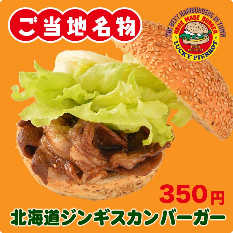 北海道ジンギスカンバーガー