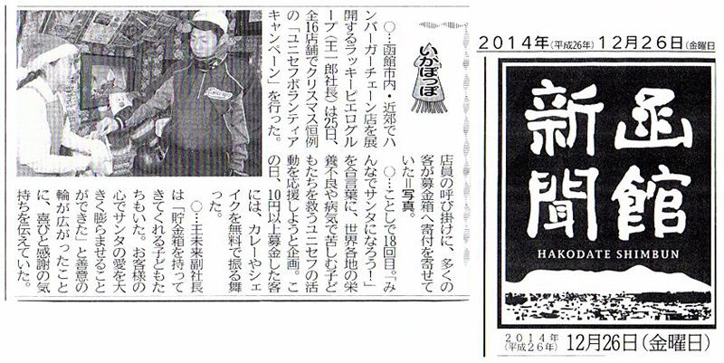 ユニセフ募金新聞記事