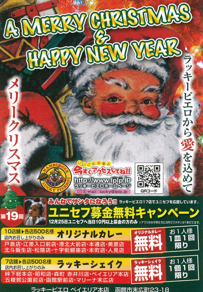 2015クリスマスユニセフ募金無料キャンペーン