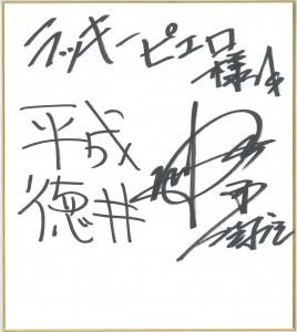 平成徳井1