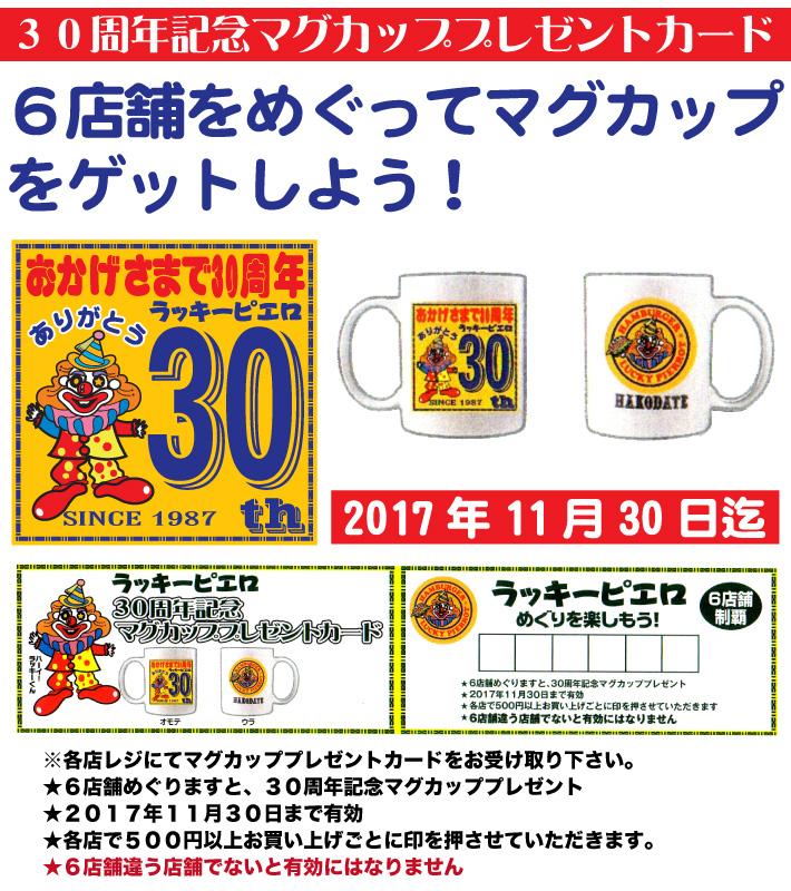 30周年記念マグカッププレゼント