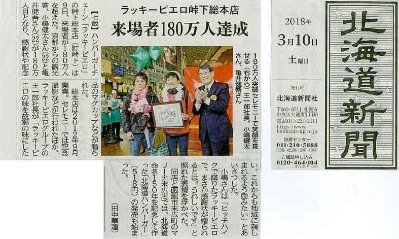180万人突破北海道新聞記事1