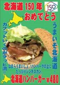 2018北海道ハンバーガー