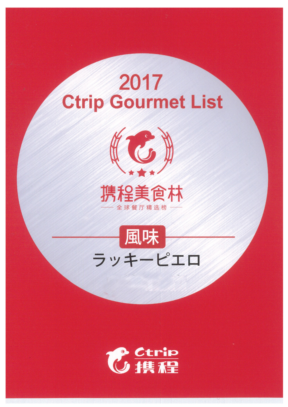 2017中国感謝状Ctrip-Gourmet-List