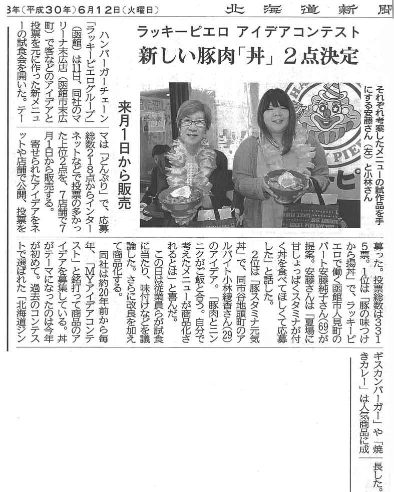 北海道新聞掲載記事より