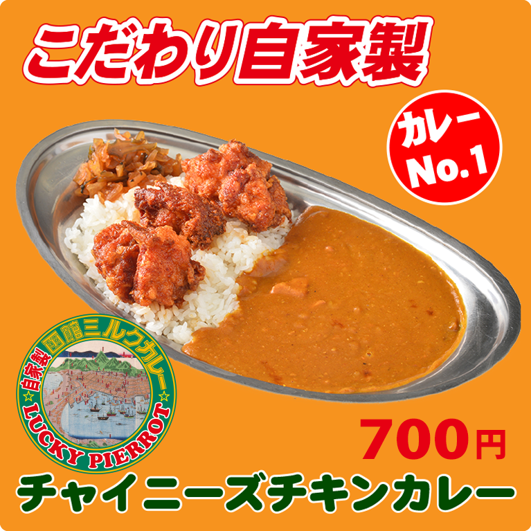 menyu-chai-curry