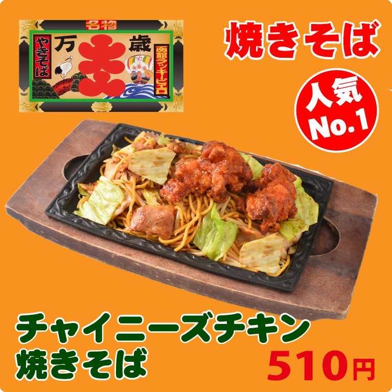 menyu-chai-yakisoba
