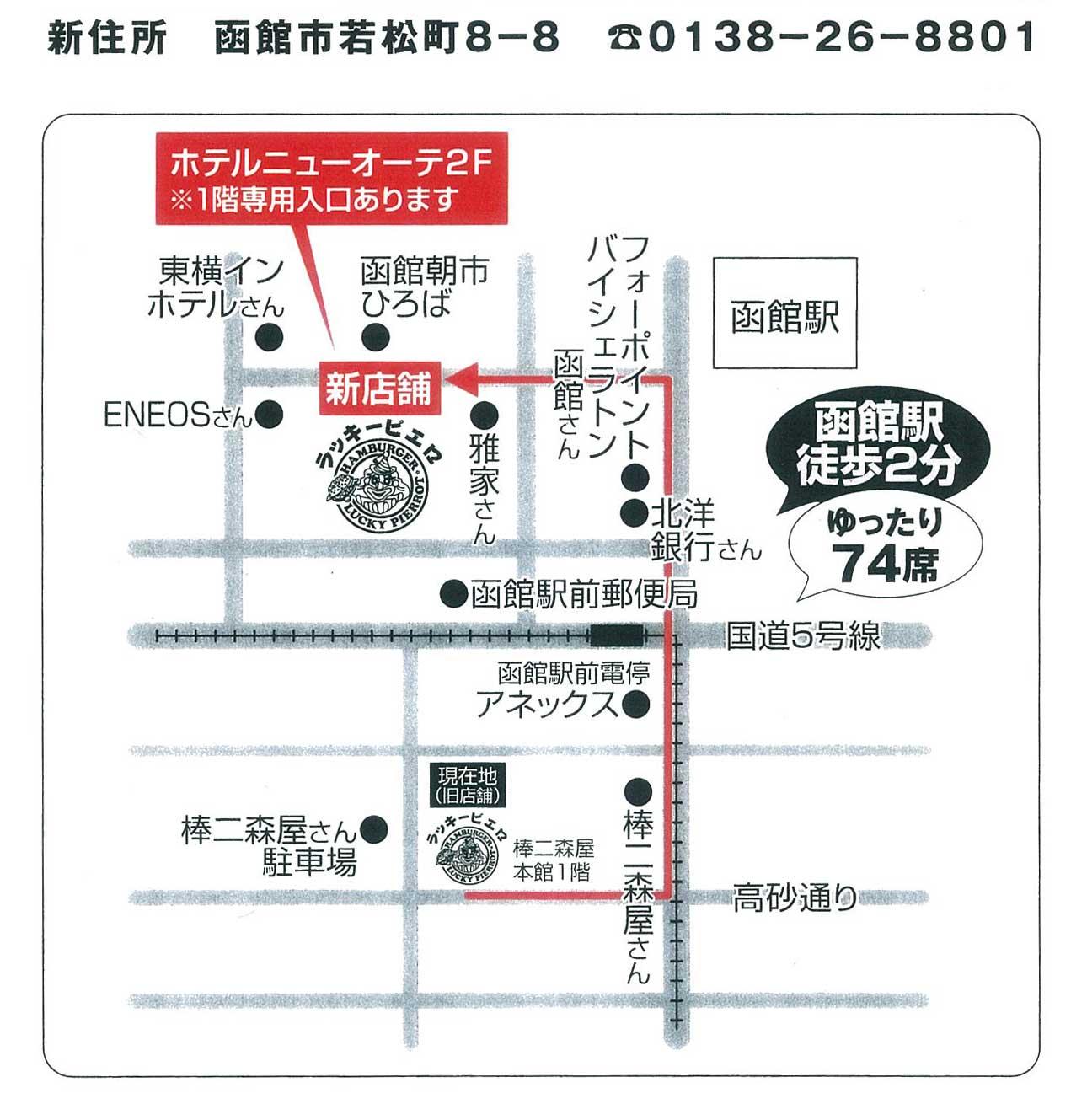 ラッキーピエロ函館駅前店案内地図