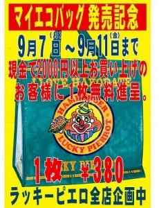 マイエコバッグ発売記念ポスター