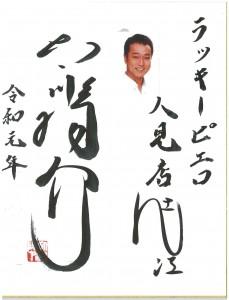 田川陽介さん