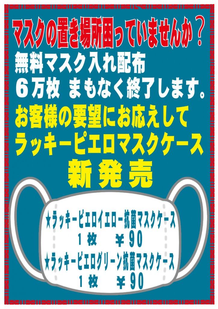 2020マスクケース発売ポスター