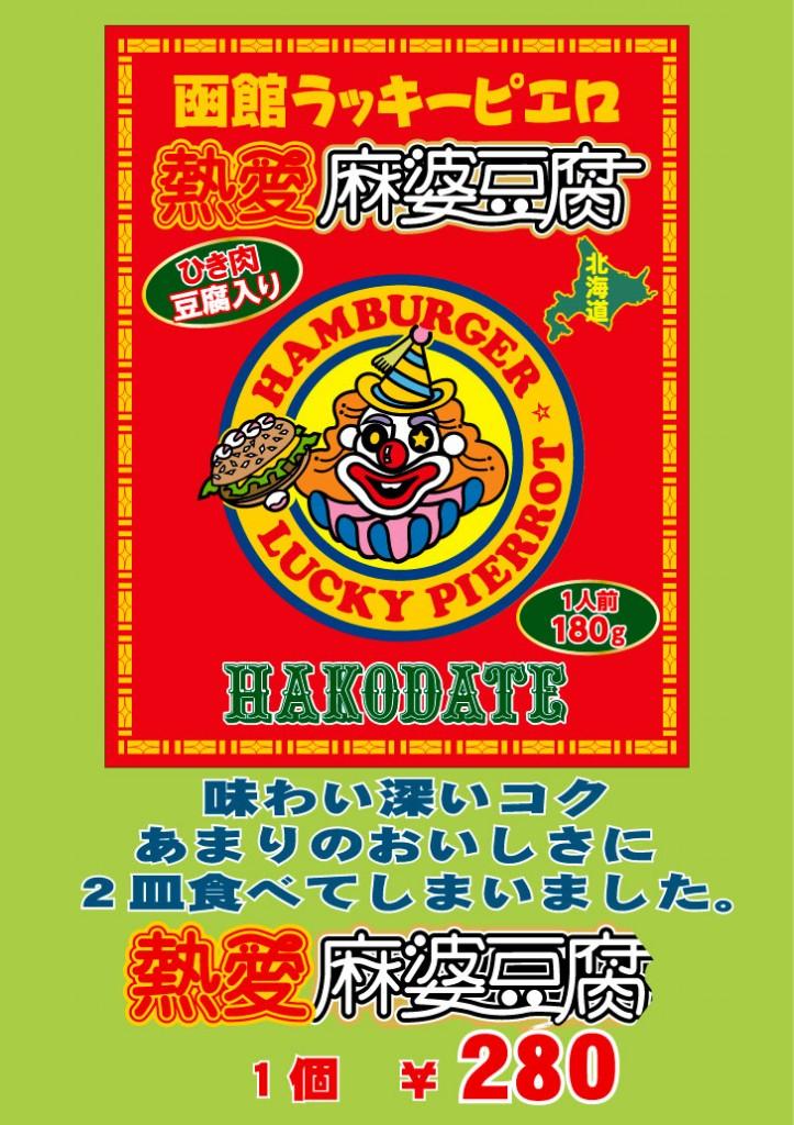 2020熱愛麻婆豆腐丼ポスター