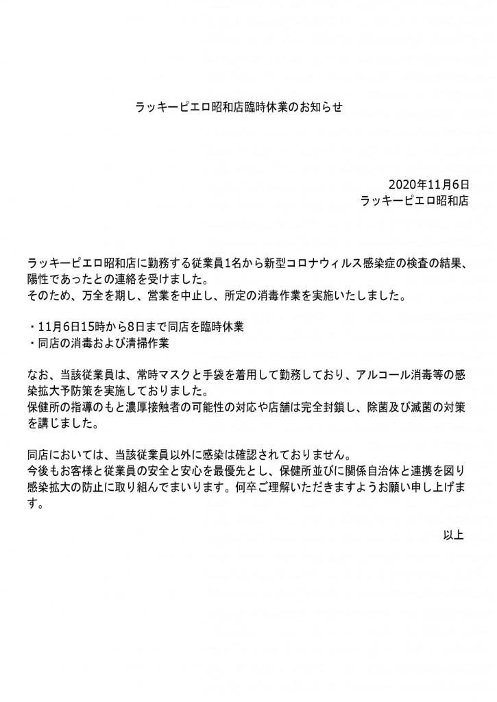 昭和店臨時休業のお知らせ_page-0001