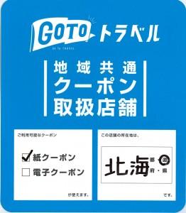 goto-トラベルチラシ-1