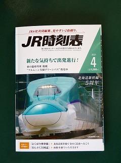 JRより1