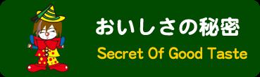 おいしさの秘密
