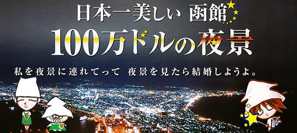 日本一美しい函館 100万ドルの夜景