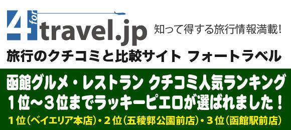 4-travel.jp