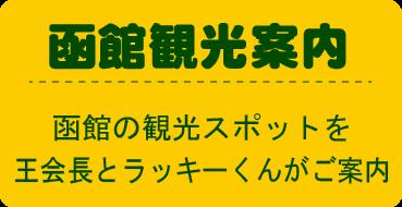 函館観光案内