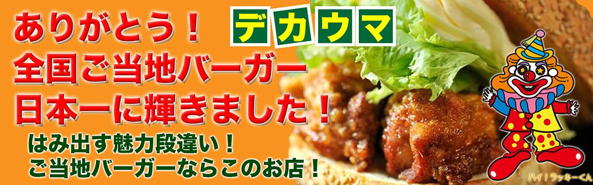 ありがとう!全国ご当地バーガー日本一に輝きました!